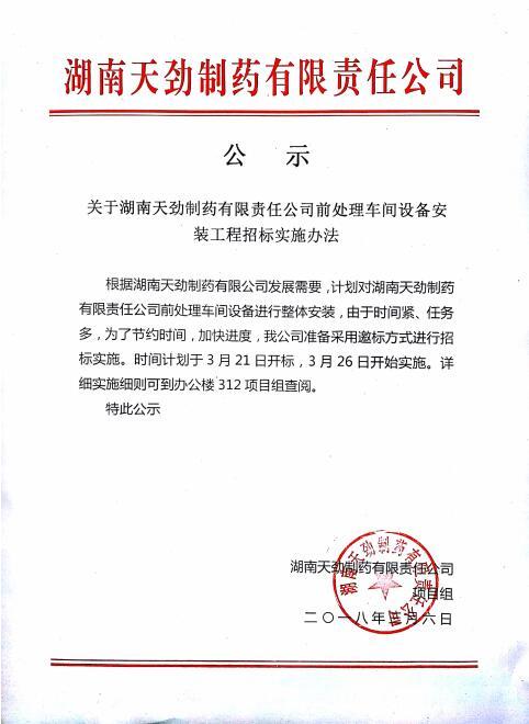 關于湖南天勁制藥有限責任公司前處理車間設備安裝工程招標實施辦法