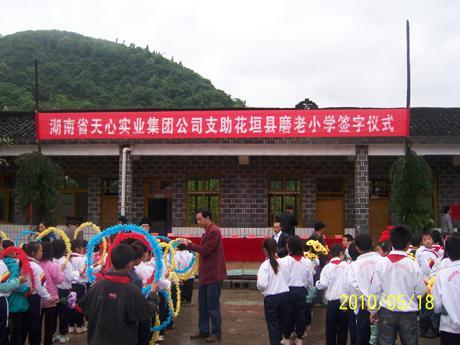 湖南天心集团爱心支助湘西磨老小学